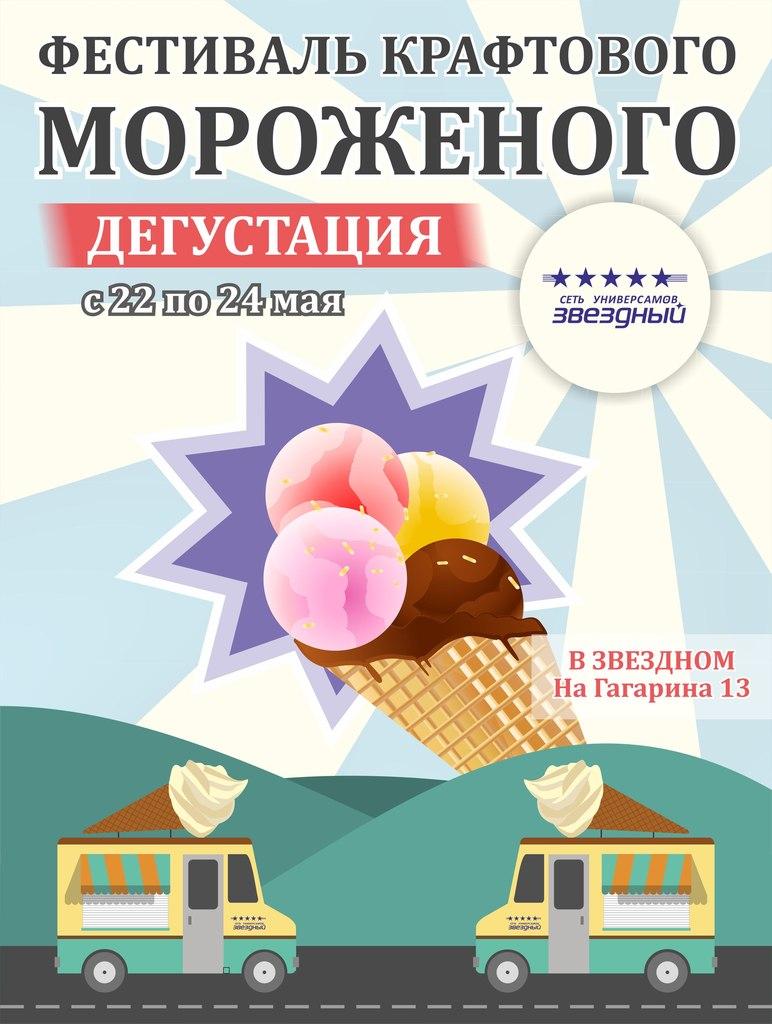 Афиша Калуга Фестиваль крафтового мороженого
