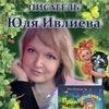 ✿ ✿ ✿ Детский писатель Юля ИВЛИЕВА ✿ ✿ ✿