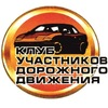 """Автошкола """"КУДД+"""" в Нытве и в Перми"""