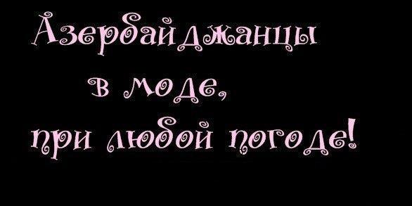 Я Азербайджанка! не нравится вали...♥♥♥ | ВКонтакте
