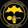 Владивостокский диггер-клуб (ВДК)
