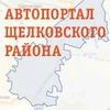Автоклуб Щелково Фрязино Монино Фряново