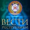 """Газета """"Вести республики"""""""