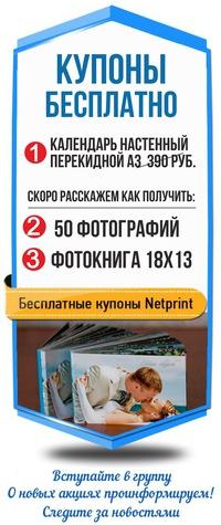 Netprint 10 фото код