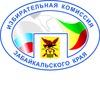 Избирательная комиссия Забайкальского края