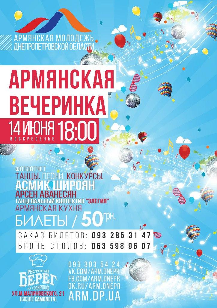 Армянская вечеринка на берегу р.Днепр