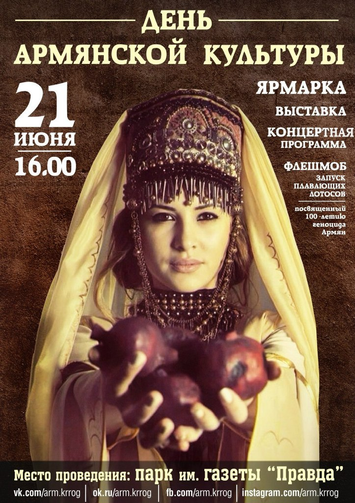 День армянской культуры - Криво Рог