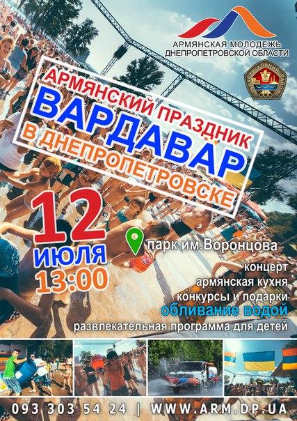 Армянский праздник - ВАРДАВАР в Днепропетровске