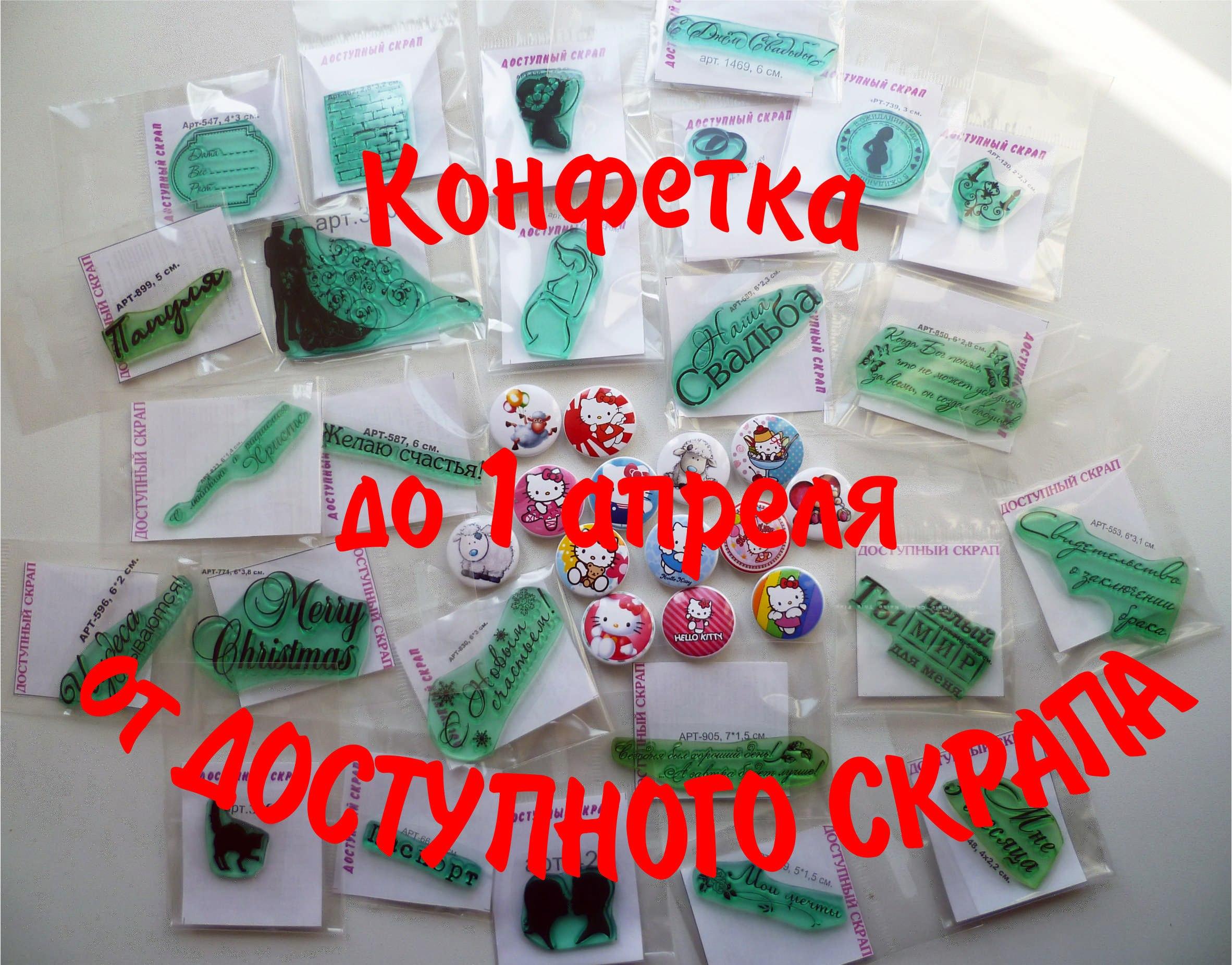 конфетка до 1 апреля