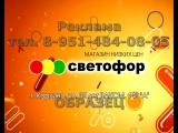 Реклама Светофор (школьные товары №2) by andrey.shishov.1995@mail.ru