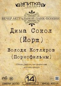 14.03 - Вечер актуальной панк-поэзии в Питере