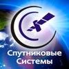 Sputnikovye Sistemy