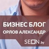Бизнес блог Орлова Александра