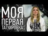 МОЯ ПЕРВАЯ ТАТУИРОВКА #1