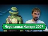 Retro Perspective обзор фильма Черепашки Ниндзя 2007