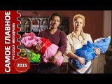 Самое главное (2015) смотреть онлайн бесплатно фильм мелодрама