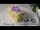 Торт Винни-Пух с лимонным кремом ❤ Cooking with Love