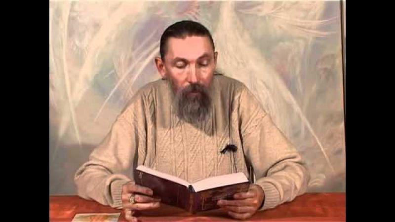 Трехлебов - Основные понятия Веры Славяно-Ариев