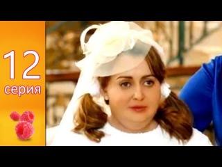 Анжелика 12 серия 1 сезон - Сериал СТС | комедия русская 2014