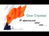 Олег Стрижак И приснился мне сон (Аудиокнига)