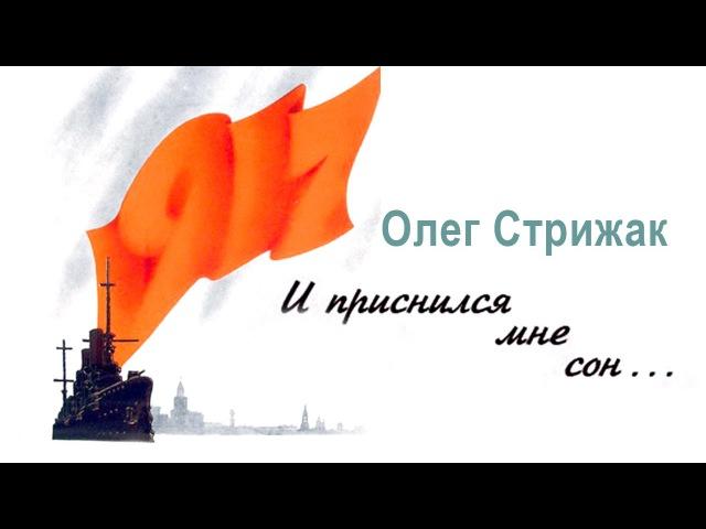 Олег Стрижак И приснился мне сон Аудиокнига