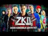 Песня из сериала Закон Каменных Джунглей (Wuuha feat. Ali – ЗКД)