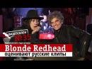 Blonde Redhead смотрят русские клипы (Видеосалон №35)