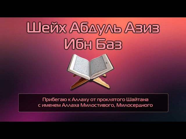 Шейх Ибн Баз - ЧТЕНИЕ КОРАНА: СУРА АН-НАХЛЬ, АЯТЫ 120-128