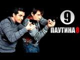 Паутина 9 серия 8 сезон (2015) Детектив фильм кино сериал