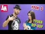 Лунная походка Майкла Джексона | Как научиться танцевать хип хоп дома за 5 минут | Урок 5