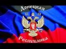 День Триффидов - Вставай Донбасс!