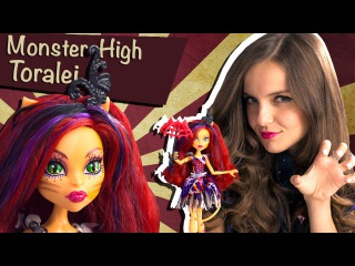 Toralei Stripe Freak Du Chic (Торалей Страйп Фрик Дю Шик) Monster High Обзор \ Review CHX99