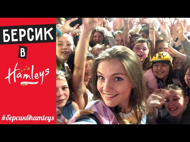 Берсик в Hamleys: как это было? (встреча с подписчиками) берсиквhamleys