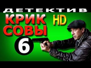 Крик совы 6 серия HD русский детектив криминал