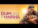 Tu full song - Dum Laga Ke Haisha 2015, Kumar Sanu