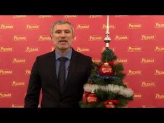 Поздравление с Новым 2014 годом от председателя партии
