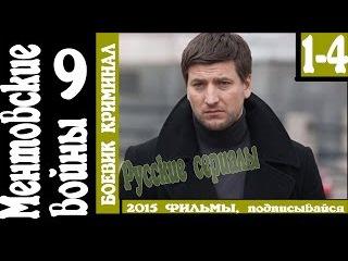 Ментовские войны 9 сезон 1 2 3 4 серия 2015 Драма,боевик,детектив,сериал,фильм,кино
