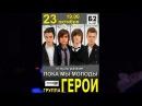 Группа Герои_клуб Б2_23.10.2013