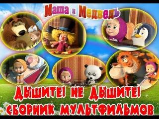 Маша и Медведь - ДЫШИТЕ!НЕ ДЫШИТЕ! Сборник мультфильмов