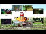 Паровозик Тишка Все серии подряд 9-16 серии (Интерактивное меню)