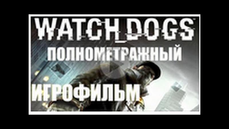 Полнометражный фильм Watch Dogs [Все сцены] Русская Озвучка HD Cutscenes Game-Portal (Game Movie)