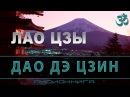 ॐ Лао Цзы Дао Дэ Цзин аудиокнига читает Nikosho ЭЗОТЕРИКА ДАОСИЗМ