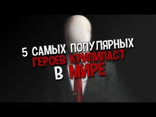 Creepy   ТОП-5 САМЫХ ПОПУЛЯРНЫХ ГЕРОЕВ КРИПИПАСТ