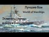 Лучшие бои World of Warships & Эсминец Clemson - в окружении овощей!