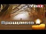 Прощание 2 серия Владимир Высоцкий  22 04 2015  Документальный  биография