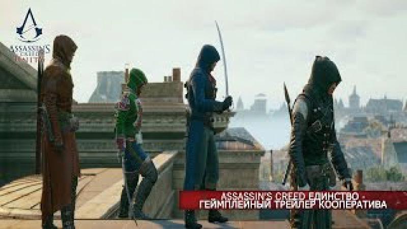 Assassin's Creed Единство - Геймплейный Трейлер Кооператива [RU]