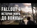 Fallout 4 мир до войны.