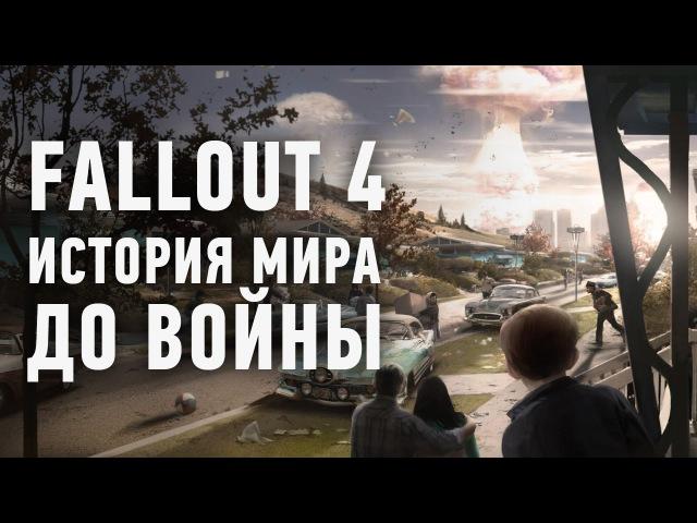 Fallout 4 : мир до войны.