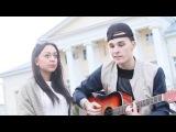 Мот feat. ВИА Гра - Кислород (Remak ft. Aesha cover)
