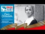 Олеся Евстигнеева - Песня-сказ о Мамаевом кургане